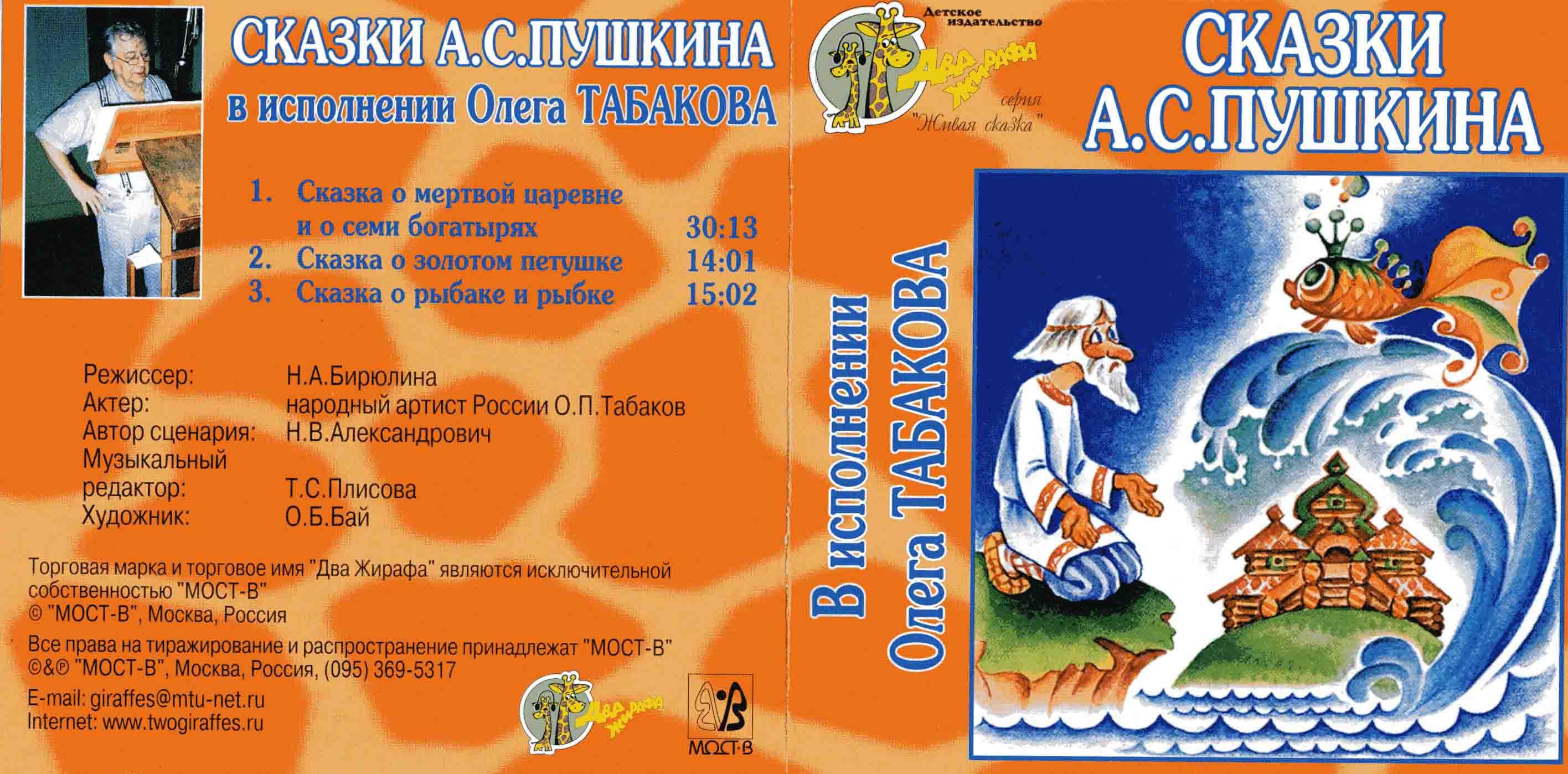 читательский дневник по сказкам пушкина о рыбаке и рыбке